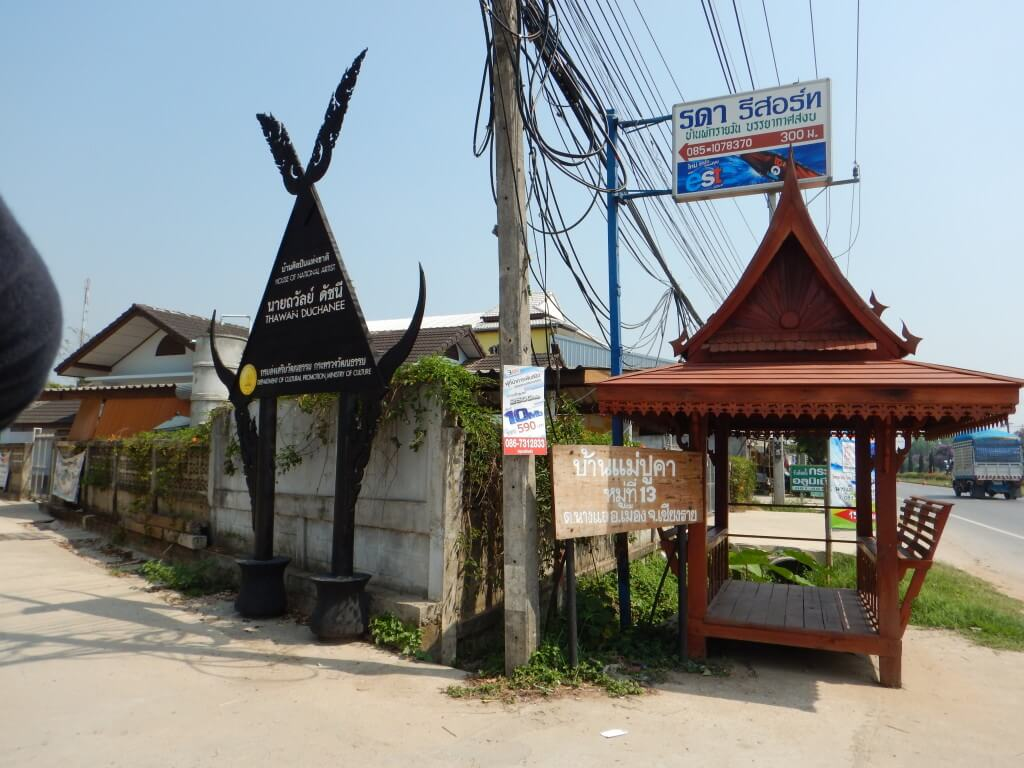 On the left is the wooden sign for Soi 13. Drive slowly and keep your eyes peeled-it's easy to miss!